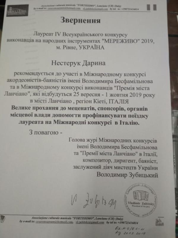 zobrazhennya_viber_2019-09-05_15-19-05